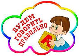 логопед и дети картинки